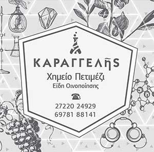 ΚΑΡΑΓΓΕΛΗΣ 300x300 arxikh