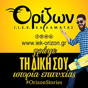 iek-orizon