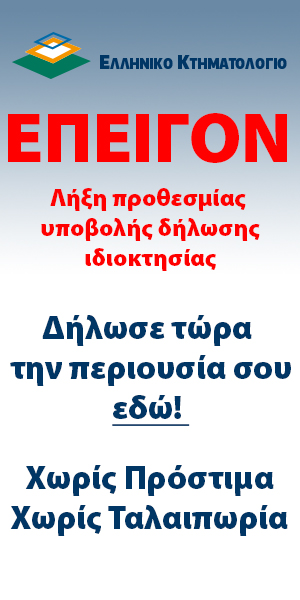 Ελληνικό Κτηματολόγιο 300*600
