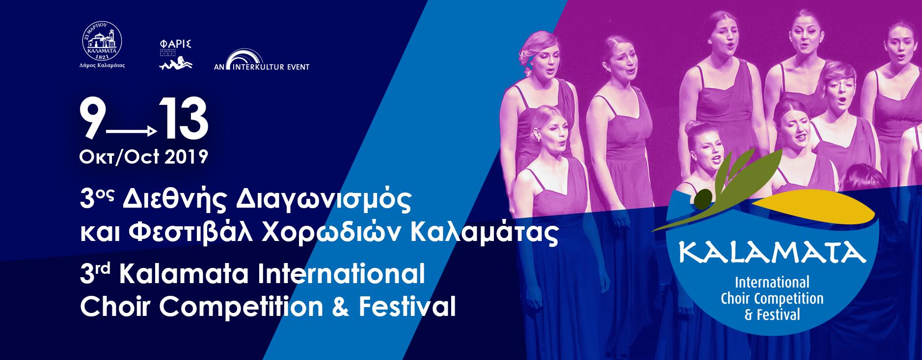 festival_kalamata2019