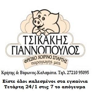 tsikakis 300x300 ΔΕΞΙΑ ΜΕΣΑ ΣΤΑ ΑΡΘΡΑ