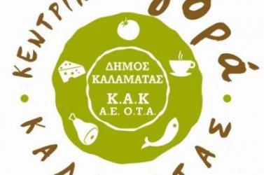 Κεντρική Αγορά Καλαμάτας: Φρέσκα προϊόντα στις καλύτερες τιμές