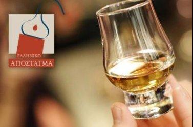 Ελληνικό Απόσταγμα 2018: Γευστική δοκιμή αποσταγμάτων και ηδύποτων