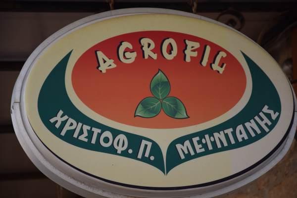 AGROFIL ΜΕΙΝΤΑΝΗΣ ΧΡΙΣΤΟΦΟΡΟΣ