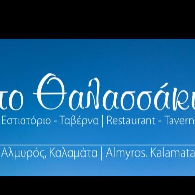 Εστιατόριο- Ταβέρνα Το Θαλασσάκι