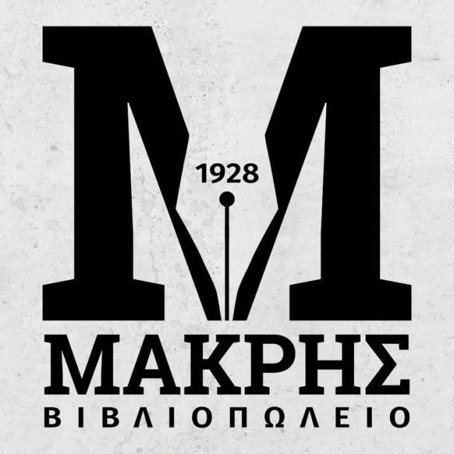 ΜΑΚΡΗΣ ΛΕΩΝΙΔΑΣ ΒΙΒΛΙΟΠΩΛΕΙΟ ΚΑΛΑΜΑΤΑ
