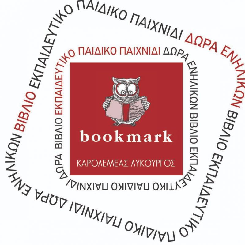 Bookmark Βιβλιοπωλείο