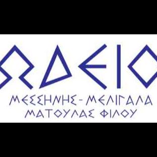ΩΔΕΙΟ ΜΑΤΟΥΛΑΣ ΦΙΛΟΥ