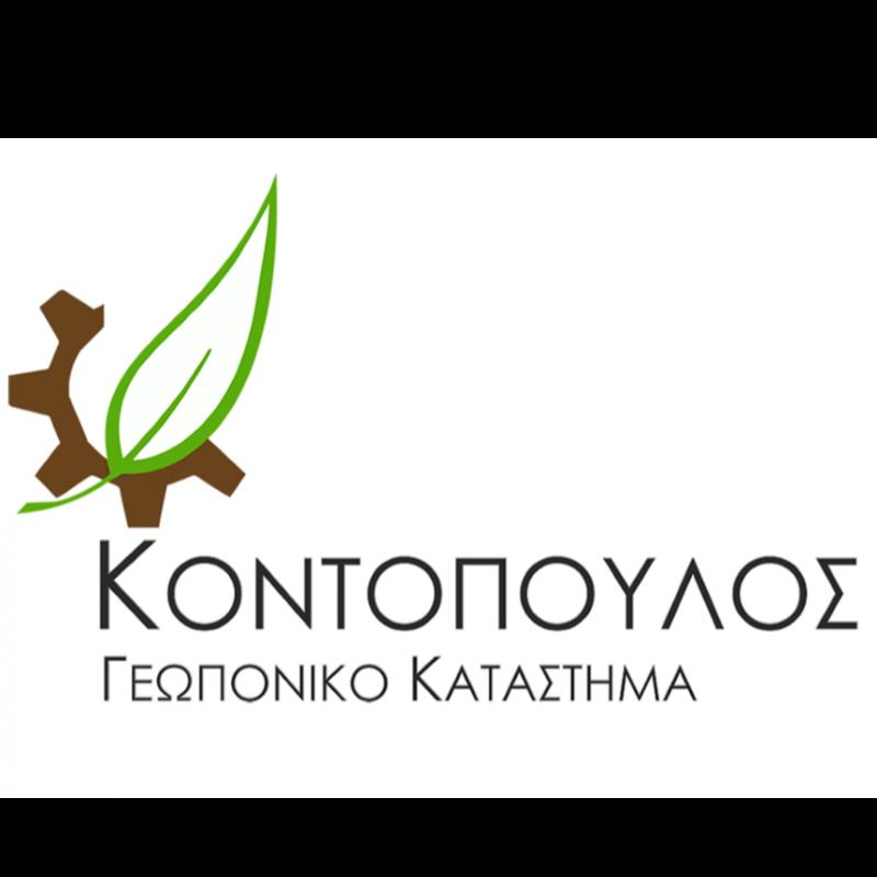 Κοντόπουλος- Γεωπονικό Κατάστημα