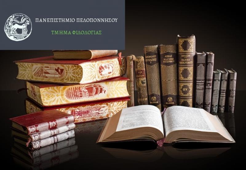 Πανεπιστήμιο Πελοποννήσου: Πρόγραμμα Μεταπτυχιακών Σπουδών «Αρχαία ...